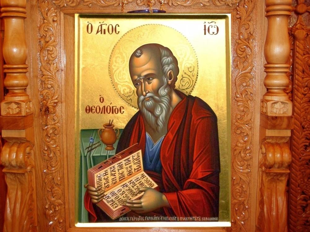 Sfântul Apostol şi Evanghelist Ioan Teologul